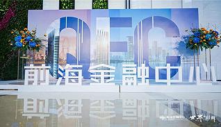 名企入驻 ▏慧择集团,恒裕前海金融中心签约仪式圆满成功