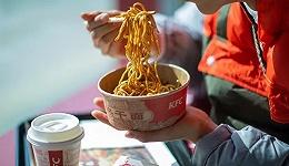 肯德基第一次开卖面条,快餐巨头这回都盯上中国地域美食了?