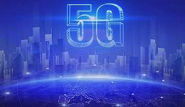 5G专网是个大西瓜(三):合成之难