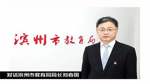 对话滨州市教育局局长刘春国   兴学育才,为追梦人创造圆梦的途径