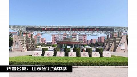 齐鲁名校   山东省北镇中学:教育是一个慢的艺术,不能只看眼前
