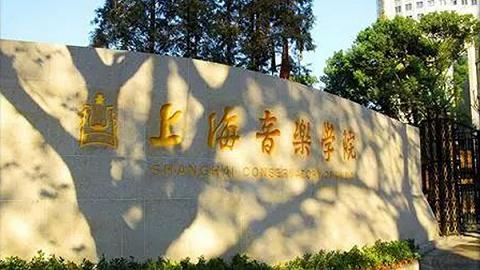 上海音乐学院   用音乐深耕红色文化的传承