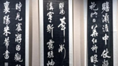 """西安碑林名碑书法展宁波亮相,展现石刻""""中国书法史"""""""