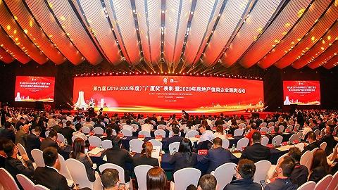 """第九届""""广厦奖""""表彰暨2020年房地产信用企业颁牌活动在南宁举行"""
