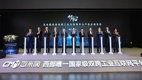 """忽米网面向全球发布新品,联合在渝国家级双跨平台开启""""领航者计划"""""""