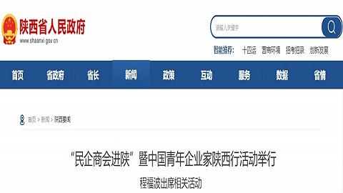 """""""民企商会进陕""""暨中国青年企业家陕西行活动在西安举行,32家上市公司参会"""