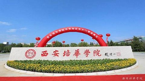"""西安培华学院荣膺""""5A级社会组织""""称号"""
