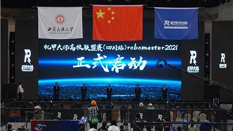2021机甲大师高校联盟赛四川站在西南民大开幕