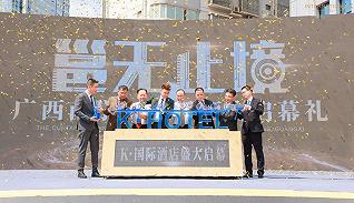打破传统酒店的边界,南宁K∙国际酒店正式启幕