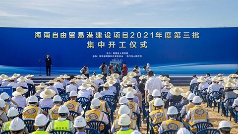 海南自由贸易港建设项目2021年度第三批集中开工