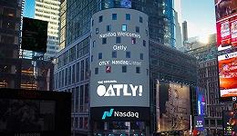 刚刚,OATLY敲钟上市,我们和全球CEO聊了聊