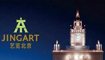 第三届 JINGART 艺览北京现场亮点提前看