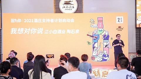 """999元全国包邮,江记酒庄邀请你一起当""""庄主"""""""