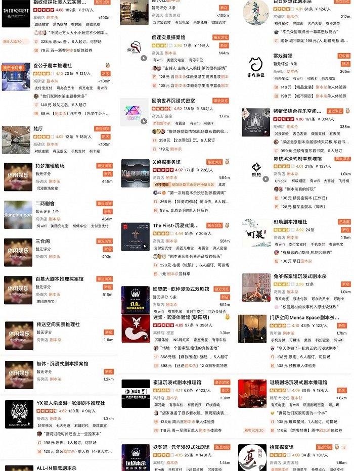 剧本杀拯救北京高碑店
