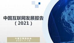 5G用户超1.6亿!2021中国互联网发展报告出炉,九大领域一文看懂