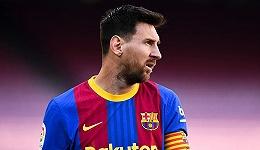 巴萨官宣梅西离队,足球历史一个时代终结