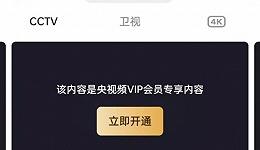央视频也搞VIP收费会员,剑指何方?