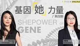 """基因她力量   何春艳:从投资人到创始人,用十年拿起""""上帝的手术刀"""""""