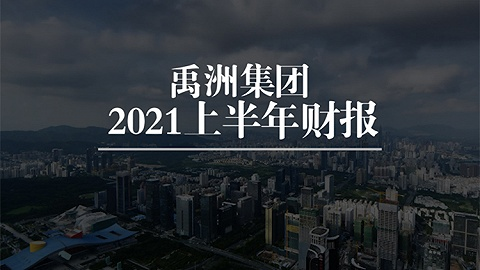 禹洲集團2021上半年財報