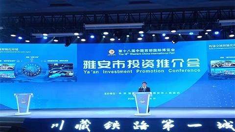 第十八届西博会雅安签约72个项目,雅州新区首次亮相