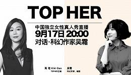 直播预告 | 中国女性的极致想象力