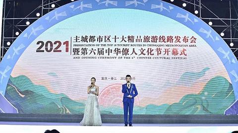 官宣!重庆主城都市区十大精品旅游线路重磅发布