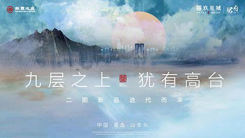 九层之上,犹有高台——银丰·玖玺城