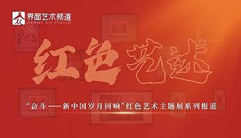 如不走传统艺术策展路径,一场红色艺术主题展览该如何诞生