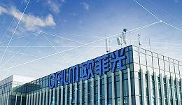 欧菲光三季度业绩预亏,新业务板块尚处起步阶段