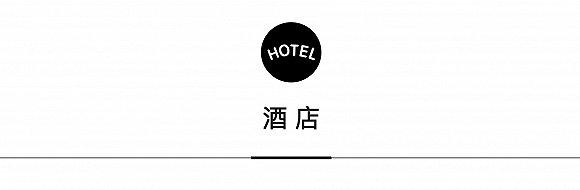 一周旅行指南   浦东香格里拉大酒店推出圣诞慈善跑,雅高集团与阿里巴巴集团达成战略合作图2